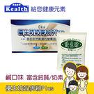 【寶瀛】優生坊 奶麥粉 鹹口味 (36gx15包/盒) 富含鈣質 營養點心/搭配亞培安素