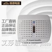 除濕器 維德ETD100可循環干燥機衣櫃除濕器家用小型除濕機吸收器干燥劑 艾莎嚴選