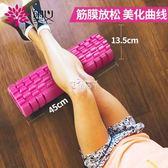 泡沫軸瑜伽棒牙棒肌肉放鬆瑜伽柱按摩滾軸普拉提筋膜棒 俏腳丫