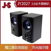JS二件式立體多媒體喇叭-黑色 JY2027