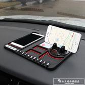 防滑墊車載手機支架多功能汽車用車內硅膠儀表台支撐導航架手機座『韓女王』