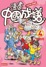 漫畫中國成語4 /敖幼祥