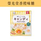 榮光堂香橙味糖60g [VN1177903] 千御國際