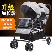 正品雙胞胎嬰兒推車前后坐嬰兒車輕便雙人車