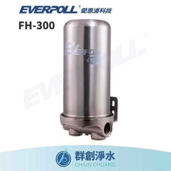 [群創淨水] EVERPOLL 愛惠浦科技 FH-030 濾心 FH-300專用濾心