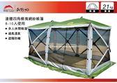 ||MyRack|| 秋野地 連體四角模塊網紗帳篷 客廳 炊事帳篷 家庭休閒 遮陽帳篷 8-10人