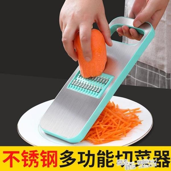 家用馬鈴薯絲切絲器多功能切菜器廚房神器蘿卜擦絲馬鈴薯片切片刨絲器 夏季新品
