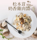 冷凍調理包-松本茸奶香雞肉醬義大利麵(3...
