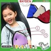 兒童車用網眼三角固定調節器 安全帶套