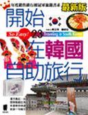 (二手書)開始在韓國自助旅行(最新版)