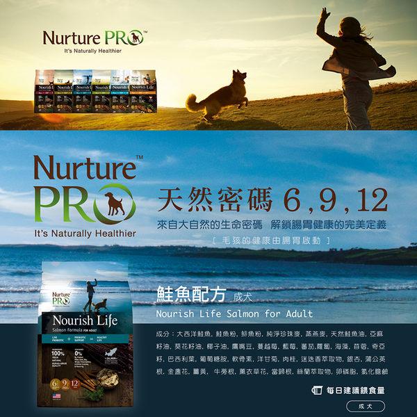 [寵樂子]《Nurture PRO 天然密碼》低敏鮭魚-成犬11.8kg / 狗飼料