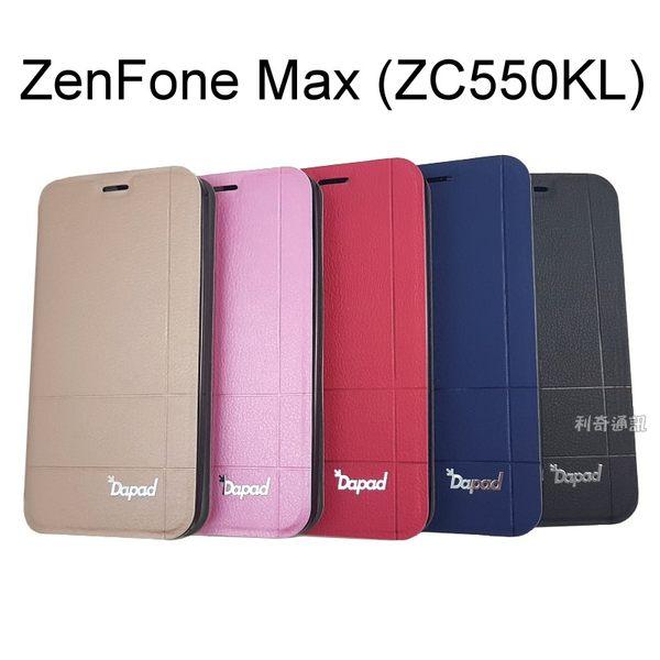 【Dapad】經典隱扣皮套 ASUS ZenFone Max (ZC550KL)