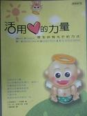 【書寶二手書T7/勵志_G6G】活用心的力量_廖瑞雯, 克里斯汀.