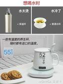 55度暖暖杯恒溫牛奶加熱器家用水杯子自動保溫底座杯墊電熱神器℃   莫妮卡小屋