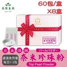 美陸生技 100%日本頂級奈米珍珠粉(禮盒)【60包/盒X8盒】AWBIO
