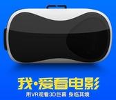 頭盔VR眼鏡3d立體眼鏡