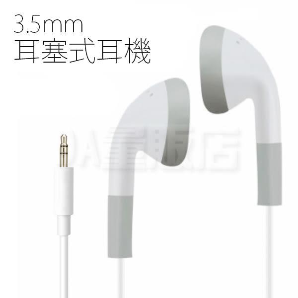 iPod iPhone MP3 隨身聽 耳塞式 高品質 立體聲 耳機(28-1124)