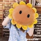 太陽花抱枕毛絨玩具向日葵公仔笑臉花玩偶葵花暖手抱枕沙發靠墊女 奇妙商鋪