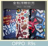 歐珀 OPPO R9s 魔法師系列 全包浮雕彩繪殼 防滑 防摔 手機殼 保護殼 背殼 手機套 保護套 背蓋