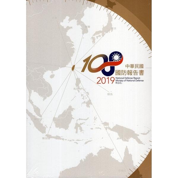 中華民國108年國防報告書