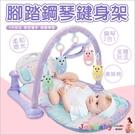 嬰兒早教健身架踢踢琴 健力架腳踏鋼琴遊戲毯