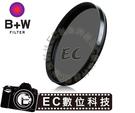【EC數位】德國 B+W MRC CPL 52mm 多層鍍膜 偏光鏡 濾鏡  全新盒裝