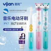 易簡兒童電動牙刷音樂小孩自動牙刷寶寶愛刷牙硅膠牙刷送吞食牙膏
