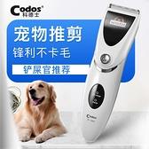 寵物剃毛器 科德士CP-7800寵物電推剪 狗狗剃毛器剪毛推子 充電式剃毛機 衣櫥秘密