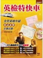 二手書《英檢特快車全民英檢中級初試必勝全真試題(附光碟)》 R2Y ISBN:9867878779