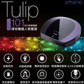 中部家電生活美學館 EMEME Tulip-101 機器人吸塵器 《三月底前下標送耗材加YC5018吸塵器(福利品)》