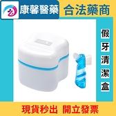 Fullicon護立康假牙清潔盒 ~ 專業藥師駐店管【2004397】