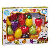 《 風車出版 》水果切切樂-FOOD超人趣味家家酒╭★ JOYBUS玩具百貨