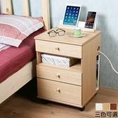 《C&B》設計家座充日式床頭邊桌櫃-木紋原木色