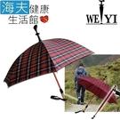 【海夫健康生活館】Weiyi 志昌 兩用式健走傘 格子款 鮮豔紅(JCSU-E01)