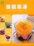 二手書博民逛書店 《果醬果凍》 R2Y ISBN:986704407X│張皓明