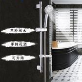 淋浴器 簡易升降桿手持花灑噴頭軟管套裝WL3093[bad boy時尚]