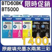 【原廠盒裝墨水/兩黑三彩】Brother BTD60BK+BT5000 原廠盒裝