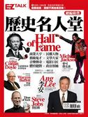 (二手書)歷史名人堂 Hall of Fame(1書2MP3):你不可不知的歷史名人 EZ TALK總編..