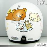 KK 復古帽 拉拉熊 RK-7 亮白 803 805 半罩 安全帽 內襯可拆洗 正版授權 加購 三釦式鏡片