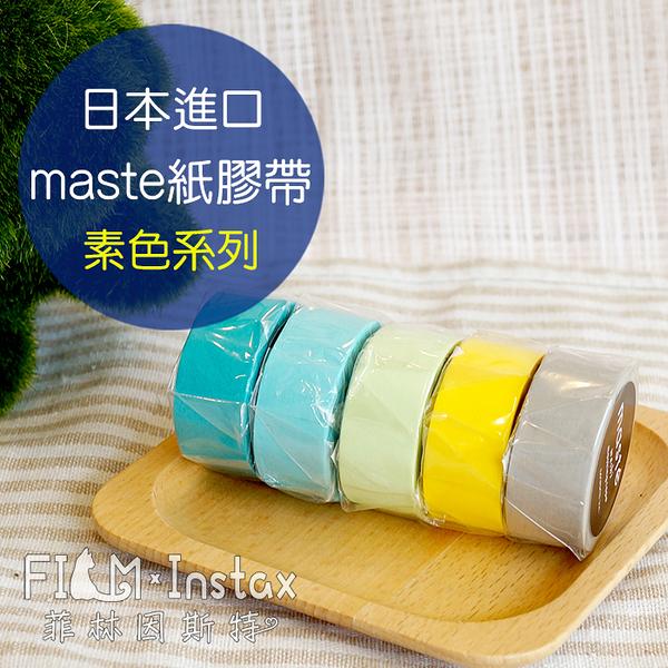 【菲林因斯特】日本進口 maste $45素色系列 紙膠帶 裝飾拍立得 空白底片 卡片 手帳 日記 重複黏 mt