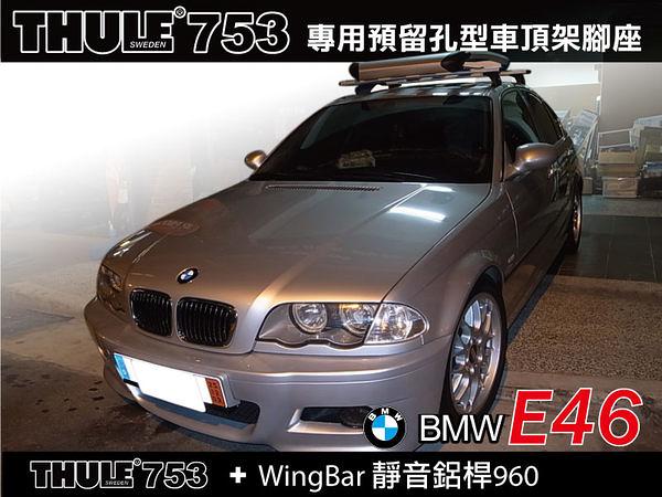 ||MyRack|| BMWE46 3系列 專用 車頂架 都樂 THULE 753 +WingBar靜音鋁桿960
