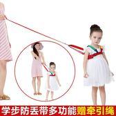 防走失繩 學走路防丟繩防勒防走失帶寶寶防走丟學步帶嬰兒童夏季透氣牽引繩 摩可美家