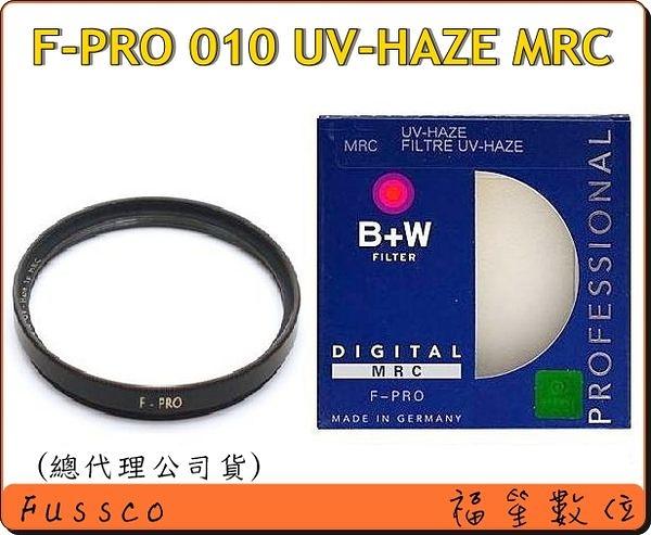 免運【福笙】B+W F-PRO 010 UV-HAZE MRC  49mm  多層鍍膜保護鏡 (總代理公司貨) 德國製
