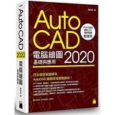 AutoCAD 2020電腦繪圖基礎與應用