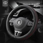 汽車方向盤套夏季四季通用適用于新速騰朗逸大眾雅閣寶來GZG3020【每日三C】