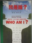 【書寶二手書T5/心理_JLF】我是誰?_Steven Reiss , 劉士豪,黃芳田