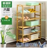 木馬人鞋架多層簡易防塵家用經濟型組裝鞋柜實木多功能省空間 MKS快速出貨
