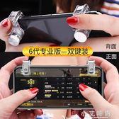 手機吃雞神器刺激戰場游戲輔助走位蘋果X安卓專用按鍵透視物理 小艾時尚