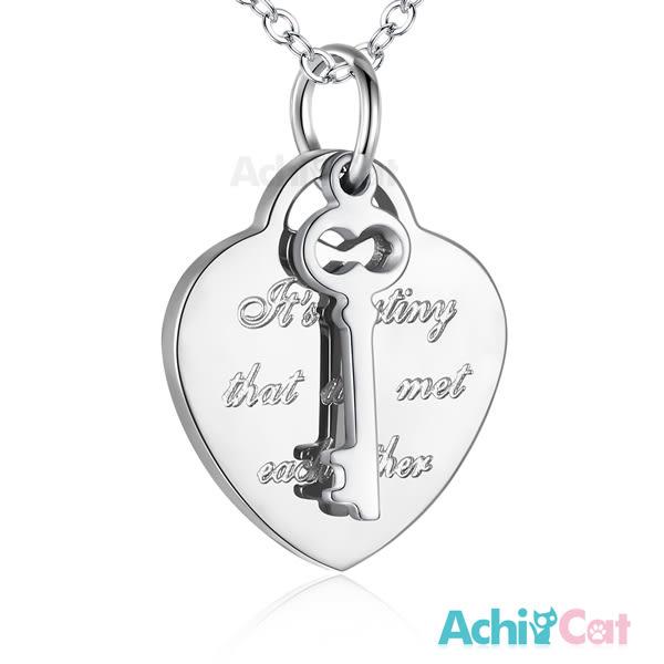 鋼項鍊 AchiCat 珠寶白鋼 偶然相遇 銀色款 愛心鑰匙