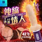 按摩棒★犒賞自己-最潮禮物★艾萊特AILIGHTER LOVER 伸縮情人II 3x10充電式超仿真肉感加溫陽具